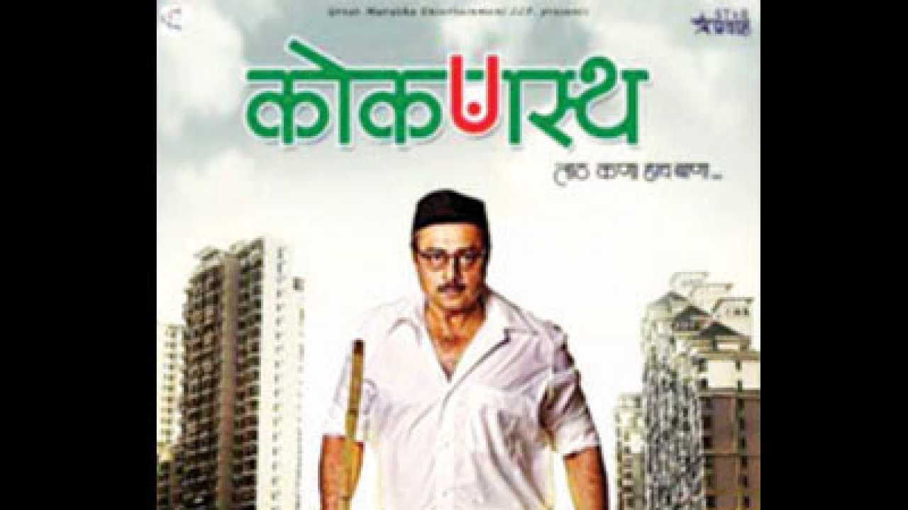 Brahmin supremacist' Marathi film poster kicks up a controversy