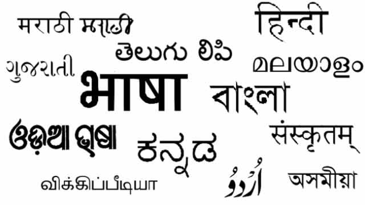 22 Indian scheduled languages to go digital on International Mother Language Day on Feb 21
