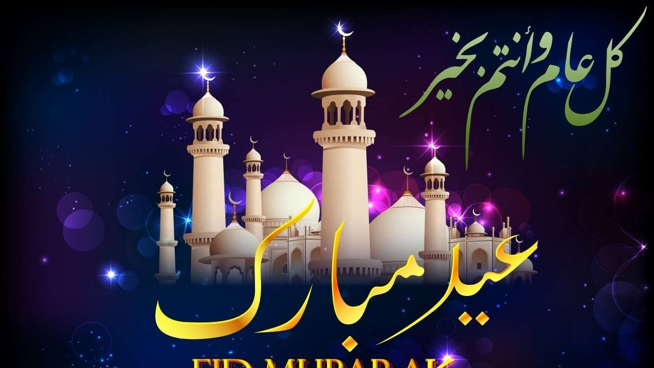 Happy Eid Ul Fitr 2018 In India Eid Mubarak Whatsapp Messages