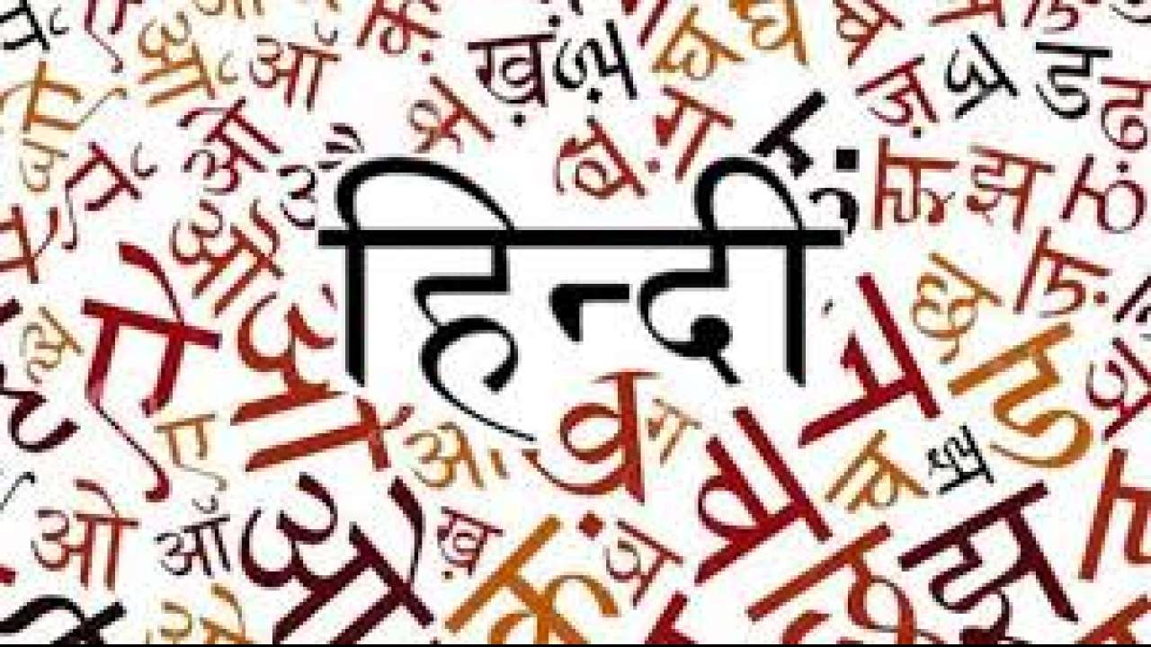 Hindi Diwas 2018 Special: 11 English words that actually originated