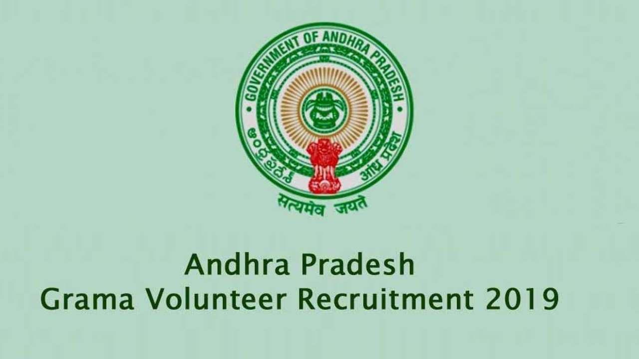 Andhra Pradesh 4 Lakhs Gram Volunteers Recruitment 2019