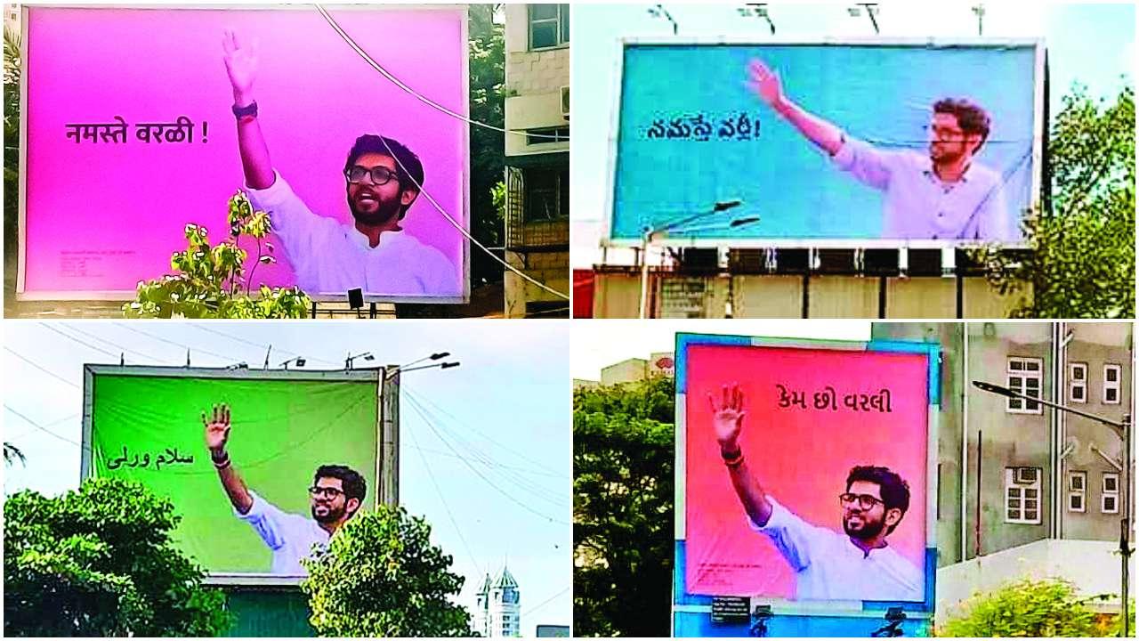 Maharashtra Assembly polls: Shiv Sena scion Aaditya Thackeray's campaign begins without Bal Thackeray
