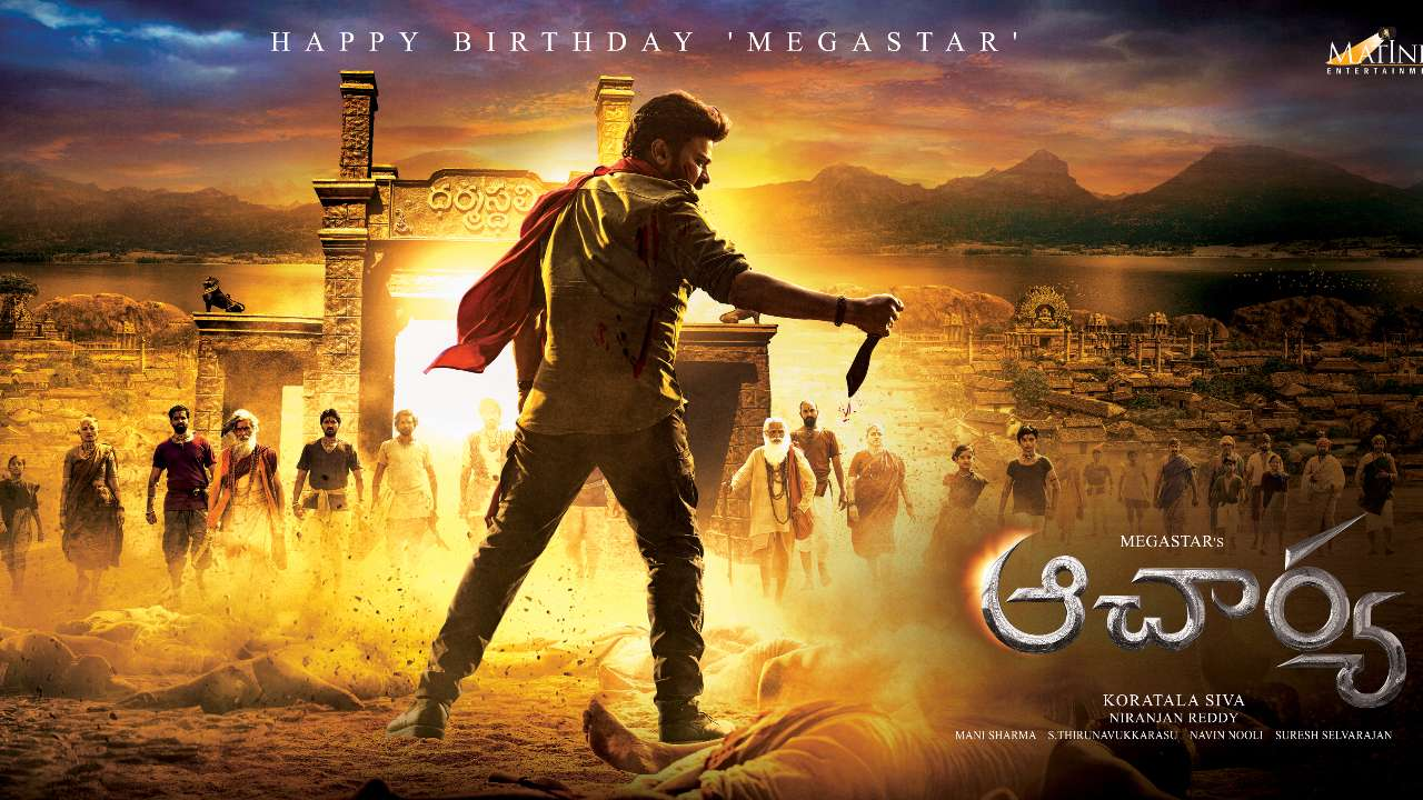 Acharya' First Look: Megastar Chiranjeevi stands tall in the new poster of  his upcoming film