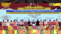 PM Modi launches 'PM Ayushman Bharat Health Infrastructure Mission & Re...